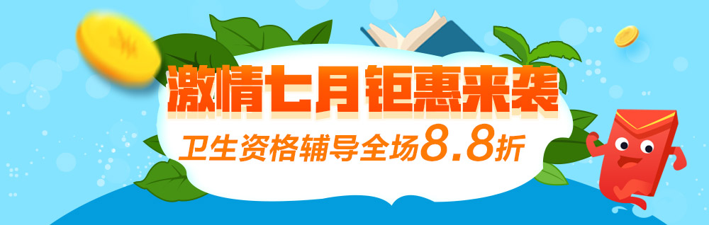 2018年卫生资格大奖娱乐官方网站下载辅导课程优惠季,全场8.8折钜惠来袭!
