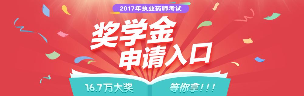2017年执业药师奖学金申请专题