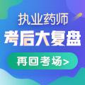 【直播】2019执业药师考情分析!考后大复盘!