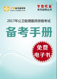 2017年公卫执业助理医师备考手册免费电子书