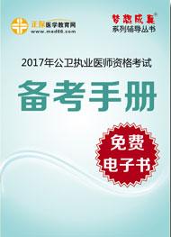 2017年公卫执业医师备考手册免费电子书