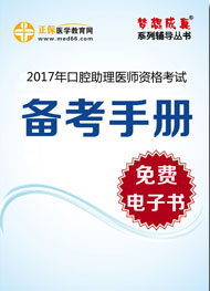 2017年口腔执业助理医师备考手册免费电子书