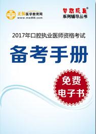 2017年口腔执业医师备考手册免费电子书