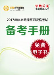 2017年临床助理医师备考手册免费电子书