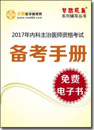 2017年内科主治医师备考手册免费电子书