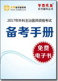 2017年外科主治医师备考手册免费电子书