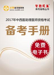 2017年中西医执业助理医师考试备考手册电子书