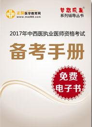 2017年中西医执业医师考试备考手册电子书