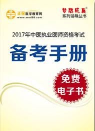 2017年中医执业医师考试备考手册电子书