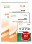 2017年中药学专业知识二应试宝典+模拟试卷,购买赠送考点汇编电子书