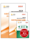 2017年中药学综合知识与技能应试宝典+模拟试卷,购买赠送考点汇编电子书