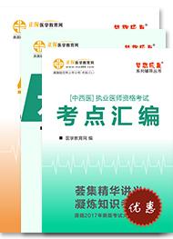 2017年中西医执业医师考点汇编+方剂歌诀+针灸歌诀
