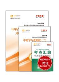 2017年中药学专业知识二应试宝典+模拟试卷