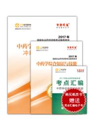 中药学综合知识与技能应试宝典+模拟试卷