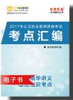 2017年公卫执业医师考点汇编电子书