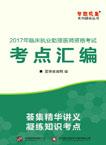 2017年临床助理医师考点汇编(全套)电子书