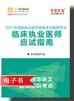 2017年临床执业医师应试指南(全套)