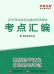 2017临床执业医师考点汇编(全套)电子书