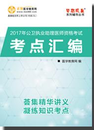 """2017年公卫执业助理医师考试""""梦想成真""""《考点汇编》电子书"""