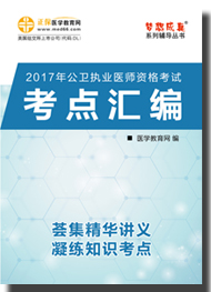 """2017年公卫执业医师""""梦想成真""""《考点汇编》电子书"""