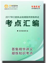 """2017年口腔执业助理医师""""梦想成真""""系列《考点汇编》"""