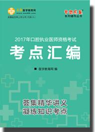 """2017年口腔执业医师""""梦想成真""""系列《考点汇编》"""