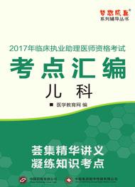 """2017年临床执业助理医师""""梦想成真""""系列《考点汇编》——儿科"""