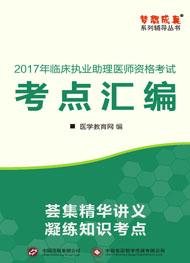 """2017年临床执业助理医师""""梦想成真""""系列《考点汇编》"""