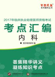 """2017年临床执业助理医师""""梦想成真""""系列《考点汇编》——内科"""
