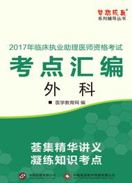 """2017年临床执业助理医师""""梦想成真""""系列《考点汇编》——外科"""
