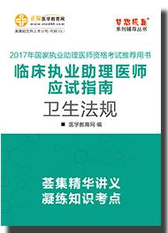 2017年临床涉枪案助理彩天堂备用网址应试指南·彩天堂官网法规电子书