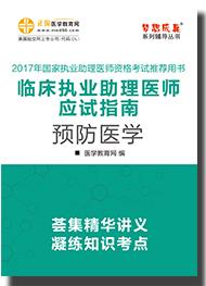 2017年临床执业医师应试指南·预防医学电子书