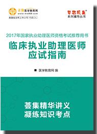 2017年临床执业助理医师应试指南电子书