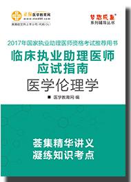 2017年临床涉枪案助理彩天堂备用网址应试指南·医学伦理学电子书