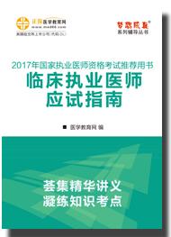 2017年临床执业医师应试指南电子书