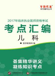 """2017年临床执业医师""""梦想成真""""系列《考点汇编》——儿科"""