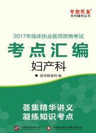 """2017年临床执业医师""""梦想成真""""系列《考点汇编》——妇产科"""
