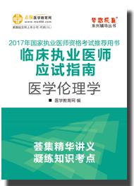 2017年临床执业医师应试指南·医学伦理学电子书