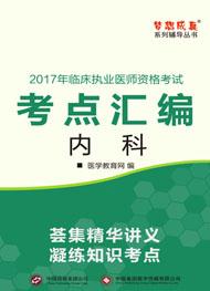 """2017年临床执业医师""""梦想成真""""系列《考点汇编》——内科"""