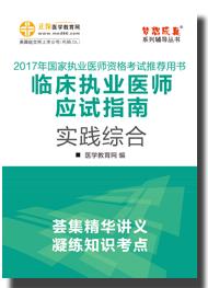2017年临床执业医师应试指南·实践综合电子书