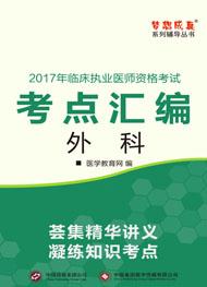 """2017年临床执业医师""""梦想成真""""系列《考点汇编》——外科"""