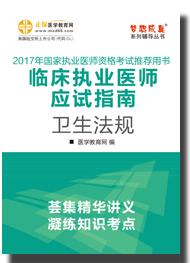 2017年临床执业医师应试指南·卫生法规电子书