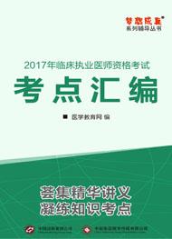 """2017年临床执业医师""""梦想成真""""系列《考点汇编》"""