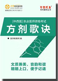 2017年中西医执业医师《方剂歌诀》电子书