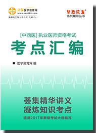 """2017年中西医执业医师""""梦想成真""""系列《考点汇编》"""