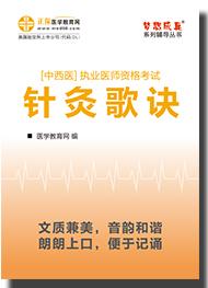 2017年中西医涉枪案彩天堂备用网址《针灸歌诀》电子书