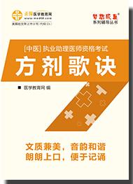 2017年中医执业助理医师《方剂歌诀》电子书