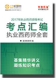 """2017年执业药师""""梦想成真""""系列《考点汇编》——执业西药师全套"""