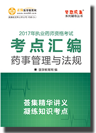 """2017年执业药师""""梦想成真""""系列《考点汇编》——药事管理与法规(西药)"""