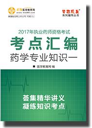 """2017年执业药师""""梦想成真""""系列《考点汇编》——药学专业知识一"""